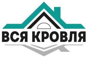 Вся Кровля (Россия)
