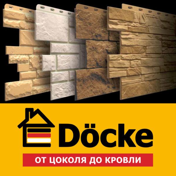 Docke Дёке (Россия)
